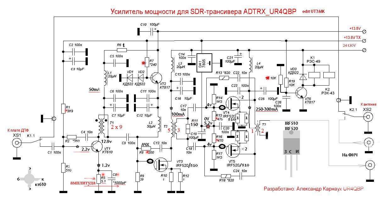 """Трансивер """"КЛОПИК"""" от RV3LE"""